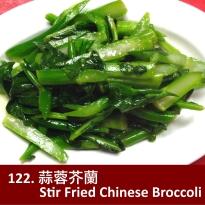 Stir Fried Chinese Broccoli